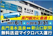 banner_yumoto