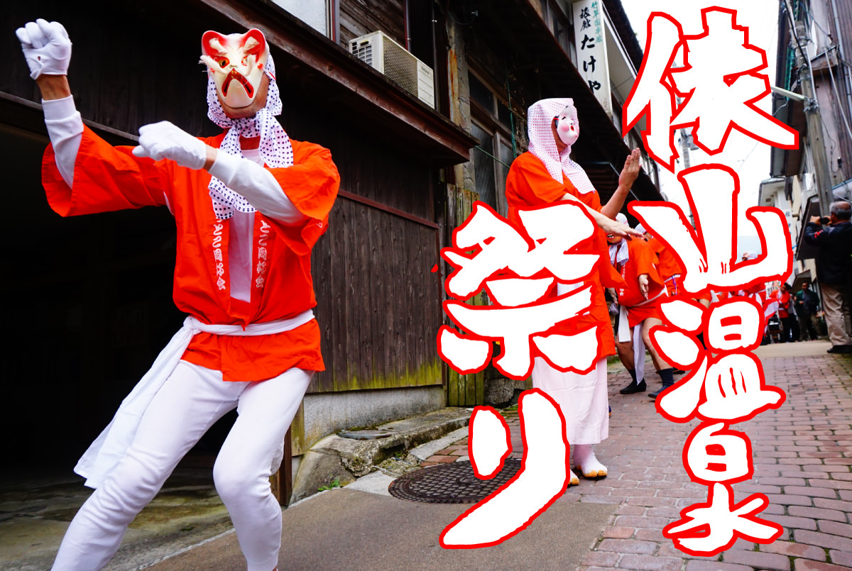 俵山温泉祭り
