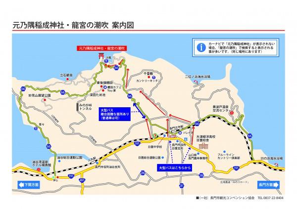 元乃隅稲成神社アクセス