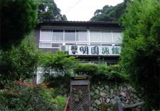 翠明園旅館