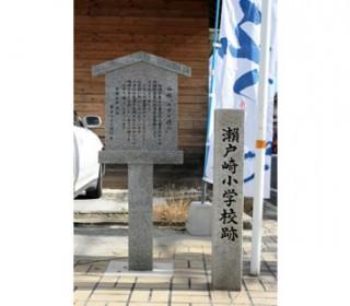 みすゞゆかりの地「瀬戸崎小学校跡」