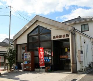 仙崎郵便局