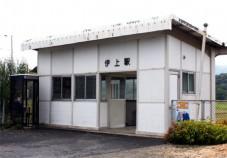 JR伊上駅