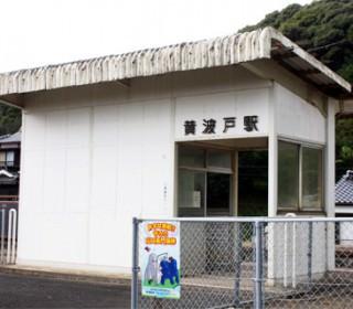 JR黄波戸駅
