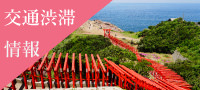 元乃隅稲成神社_交通渋滞情報