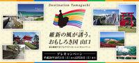 プレDCキャンペーン 元乃隅稲成神社バス