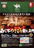 20160827-28 西日本やきとり祭り in 長門2016