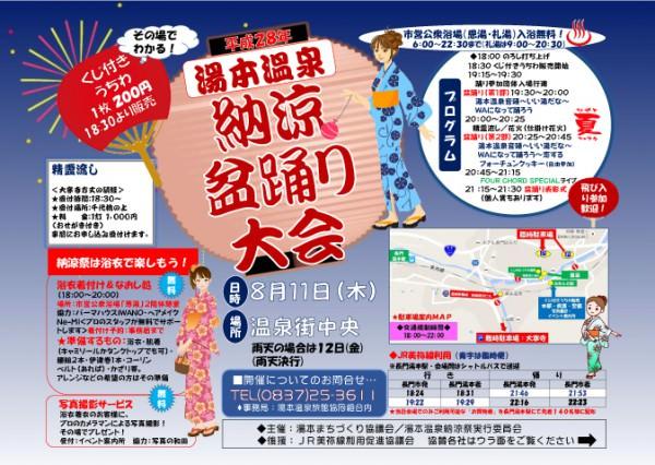 20160811_湯本温泉盆踊り大会