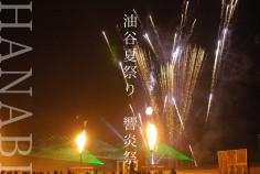 油谷夏祭り 響炎祭