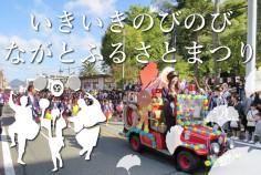 20161023_nagatofurusatofes_banner