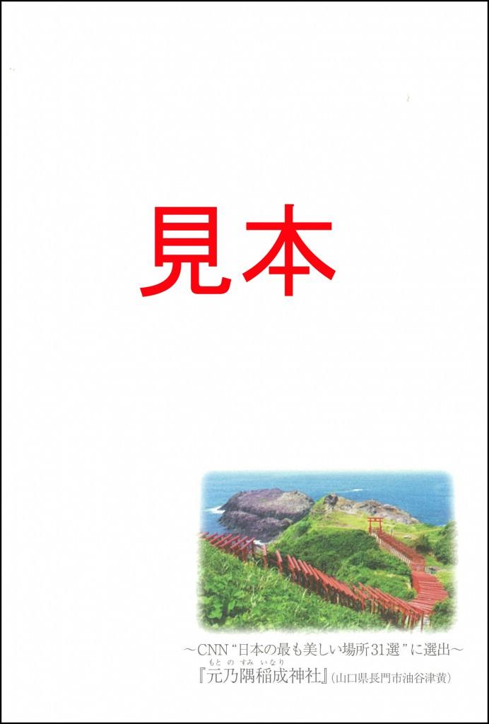 元乃隅稲成神社 見本2