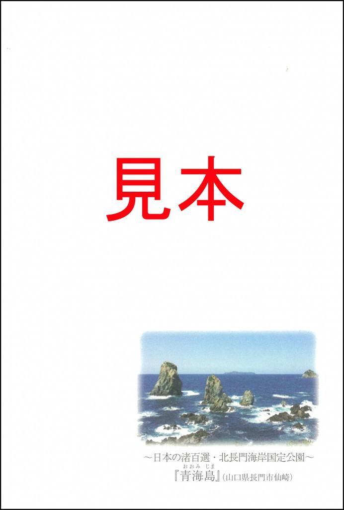 青海島 見本2