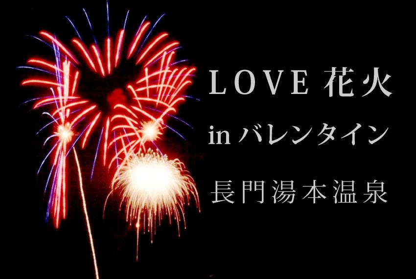 20170211_lovehanabi_banner