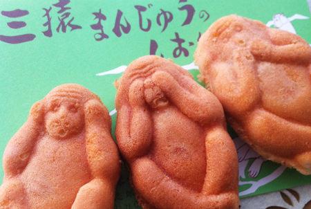 三猿まんじゅう