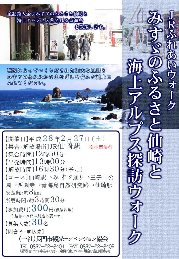 ふれあいウォーク・みすゞのふるさと仙崎と海上アルプス青海島探訪ウォーク
