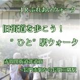 20160604_JRふれあいウォーク