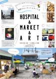 20160529_HOSPITAL&MARKET&ART