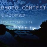 2016長門市観光フォトコンテスト
