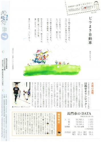 20160715_尾崎眞吾のみすゞギャラリー展