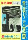 20160901-15_香月泰男ジュニア大賞絵画展