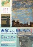20160604-0926_香月泰男美術館企画展「画家からの贈り物」_1