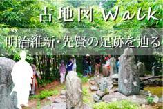 201610-12_古地図ウォーク三隅