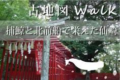 2016_古地図ウォーク仙崎
