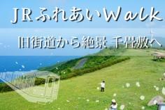 20161022_JRふれあいウォーク