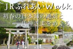 20170225_JRふれあいウォーク三隅