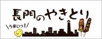 banner_yakitori