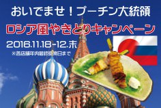 russian-style-grilled-chicken_banner