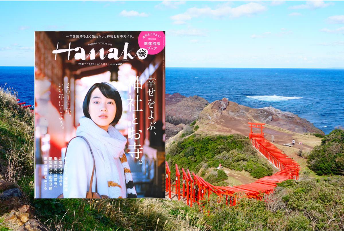 20161227_hanako