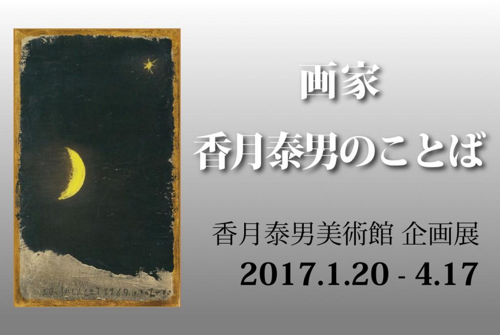香月泰男美術館 企画展