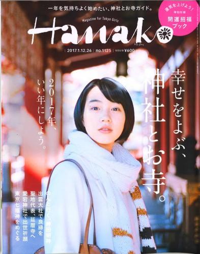 Hanako 2016.12.26発売号