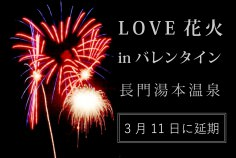 20170311_love花火inバレンタイン