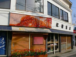 松浦商店・金子みすゞモザイク画「プロジェクトM2005」