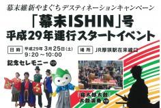 20170325_幕末ISHIN号