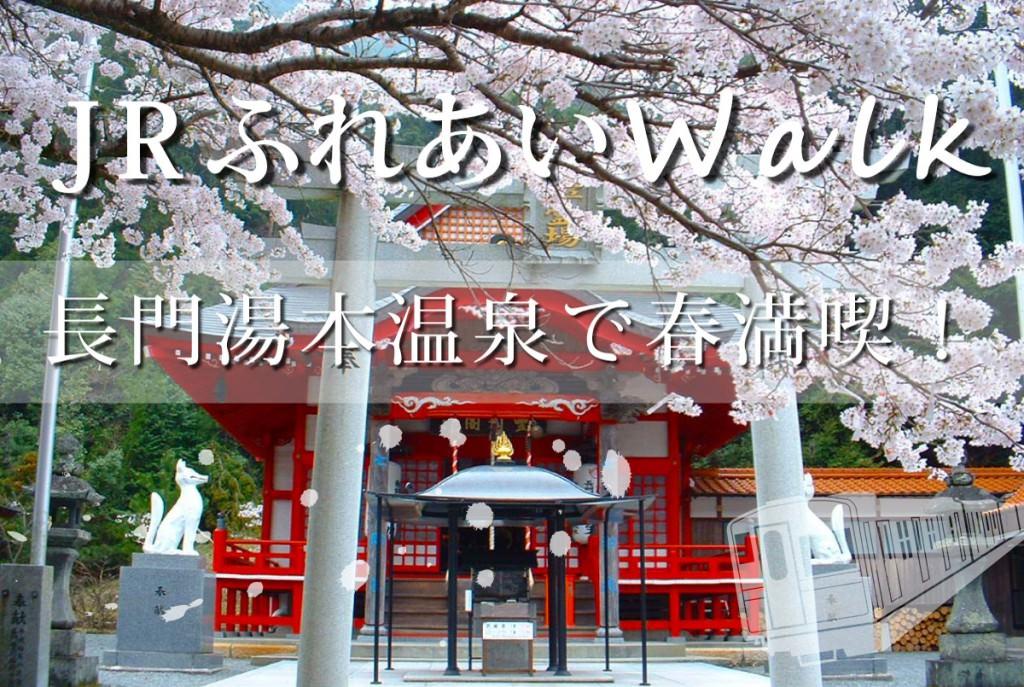 20170402_JRふれあいウォーク