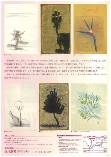 20170421-0724_香月泰男美術館企画展