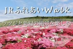 20170505_JRふれあいウォーク