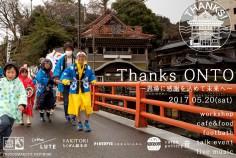 20170520_Thanks Onto