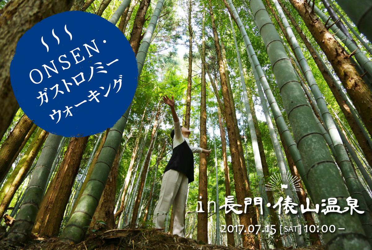 20170605_ONSEN・ガストロノミーウォーキングin長門・俵山温泉