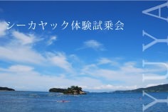20170715_シーカヤック体験試乗会
