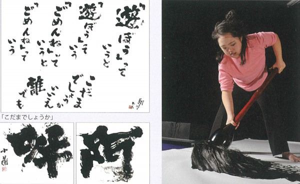 金子みすゞ記念館「金沢翔子展-ひびきあう詩と書―