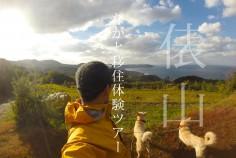 20170826-27_ながと移住体験ツアーin俵山
