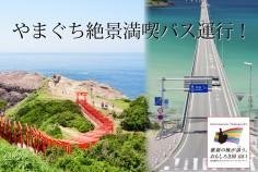 20170901-1224_やまぐち絶景満喫バス