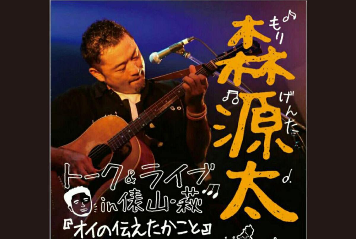 20170923_talk-live-in-tawarayama_banner