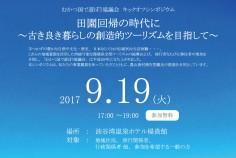 20170919_むかつ国で遊ぼう協議会キックオフシンポジウム