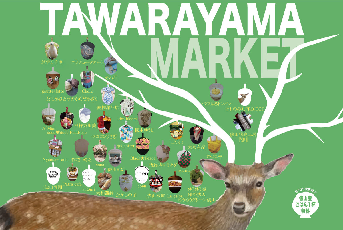 20170923_TAWARAYAMA MARKET