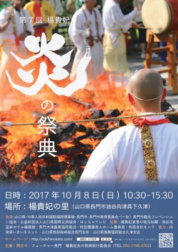 2017楊貴妃炎の祭典01
